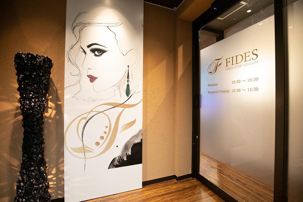 Fidesの待合室