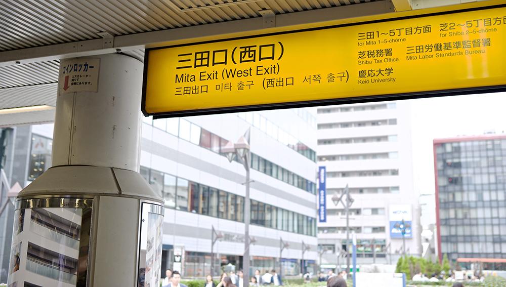 田町駅出口の表札