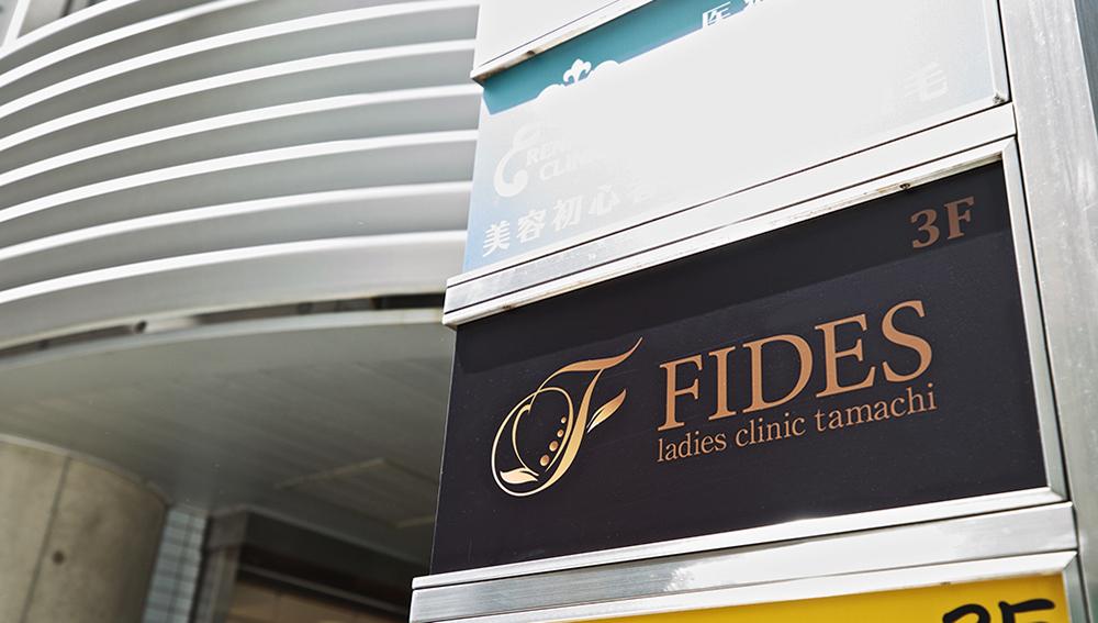 Fidesの路面の看板